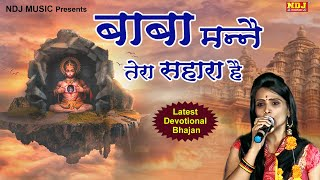 बाबा मन्ने तेरा सहारा है | Latest Devotional Bhajan Song 2018 | Asadpur Surajpura Rewari Jagran #NDJ