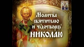 Молитва святителю Николаю Чудотворцу от всех бед
