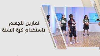 تمارين للجسم باستخدام كرة السلة - ريما