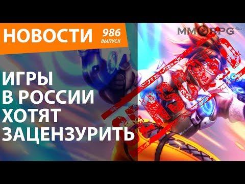 Игры в России хотят зацензурить. Новости - Cмотреть видео онлайн с youtube, скачать бесплатно с ютуба