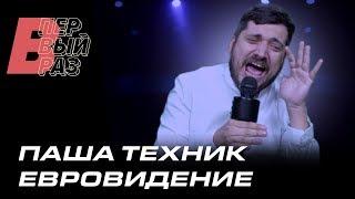 ПАША ТЕХНИК ПЕРЕПЕЛ СЕРГЕЯ ЛАЗАРЕВА - SCREAM   В ПЕРВЫЙ РАЗ