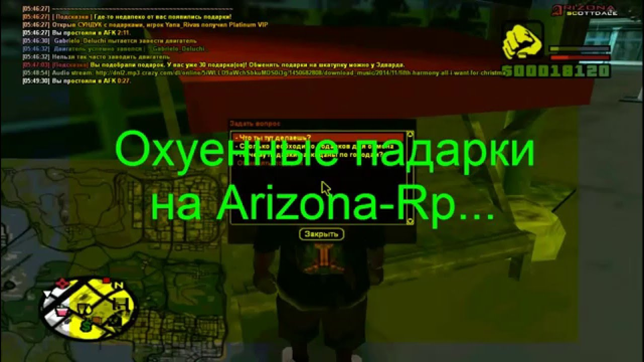 Карта подарков arizona-rp