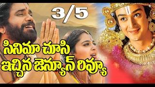 Om Namo Venkatesaya Review | OMV Movie Review Rating | Nagarjuna | Anushka | Pragya Jaiswal | #ONV