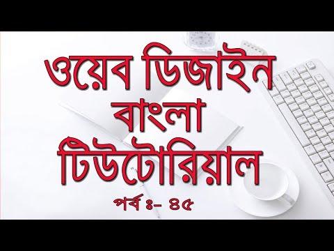CSS Pseudo Classes And Elements Bangla Tutorial Part-45   HTML CSS Tutorial   Adnan Hasan   it-kotha thumbnail