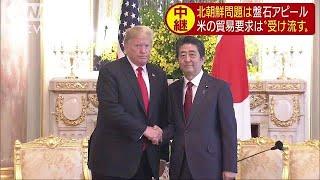 """日米の同盟関係盤石アピール 貿易問題""""受け流し""""(19/05/27)"""