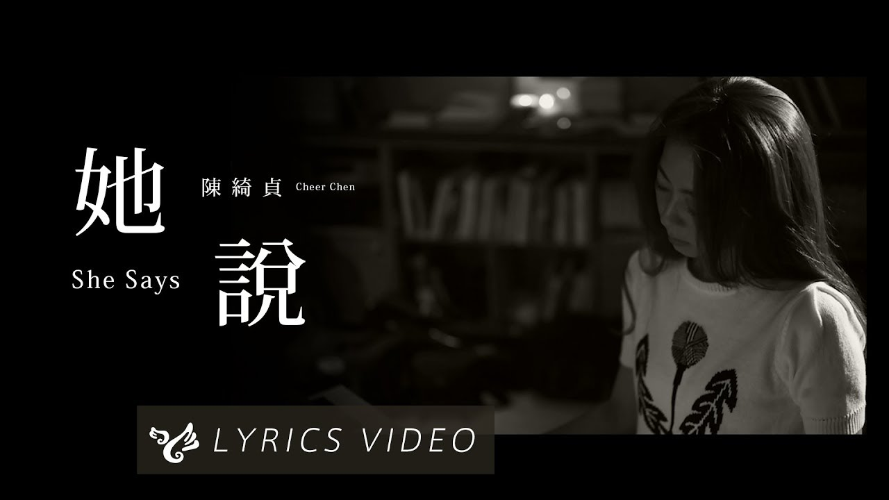 陳綺貞 Cheer Chen【她說 She Says】Official Lyrics Video