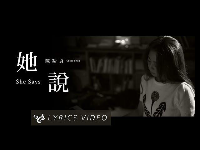 陳綺貞 Cheer Chen【她說 She Says】Official Lyrics Video