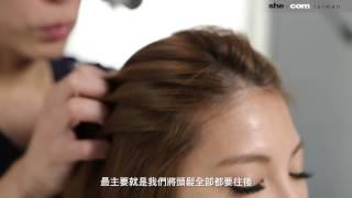 髮型教學   2款夏季超簡單清爽編髮教學【 Bella.tw儂儂 X she.com Taiwan】