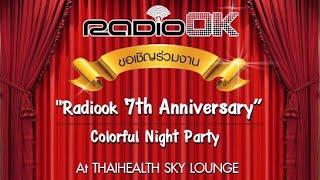 ไทยเฮลท   เทปบ นท กงาน radiook 7th anniversary colorful night party sky lounge