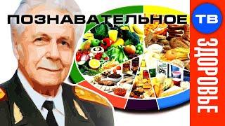 Питание по группам крови (Познавательное ТВ, Иван Неумывакин)