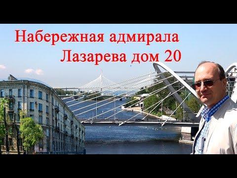Купить квартиру на набережной Лазарева 20 | квартира на Петроградке |  квартира в сталинском доме