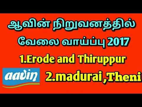 ஆவின் நிறுவனத்தில் வேலை வாய்ப்பு||Erode, Thiruppur, madurai,theni aavin recruitment 2017||