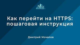 Как перейти на HTTPS: пошаговая инструкция(, 2017-03-06T05:31:54.000Z)