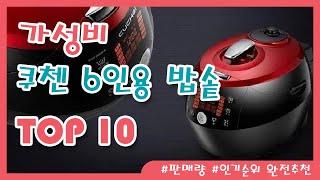 쿠첸 6인용 전기밥솥 2021년 2월 BEST10 제품…