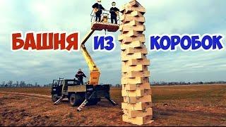 БАШНЯ ИЗ КАРТОННЫХ КОРОБОК - DIY