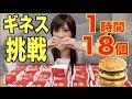 Kinoshita Yuka [OoGui Eater] 18 Big Macs Guinness Challenge