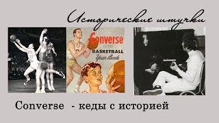 Converse  - кеды с историей(Converse - одна из легенд мира вещей. Торговой марке более 100 лет, а желающих купить пару кед не убавляется. Что..., 2016-04-07T14:21:54.000Z)