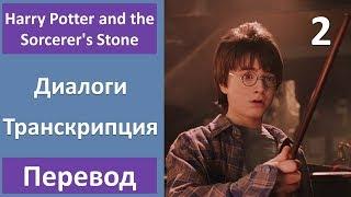Английский по фильмам - Гарри Поттер и Философский камень - 02 (текст, перевод, транскрипция)