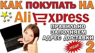 КАК покупать НА AliExpress - Правильно заполняем адрес доставки- : Урок 2