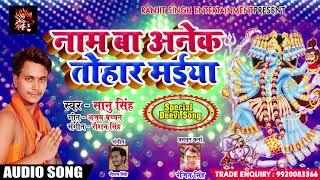 नाम बा अनेक तोहार मईया Sanu Singh Naam Ba Anek Tuhar Maiya Bhakti Devi Geet 2018