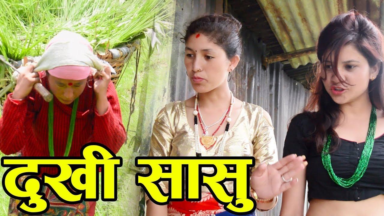 Download दुखि सासु   Dukhi Sasu   New Nepali Sentimental Short Movie 2076 - 2019
