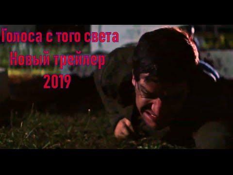 Голоса с того света. Новый трейлер (2019)