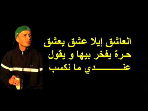 CHEB KABLI, NASRO MUSIQUE ,PAROLES ISSA , العاشق إيلا عشق thumbnail