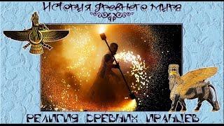 Религия древних персов (рус.) История древнего мира.