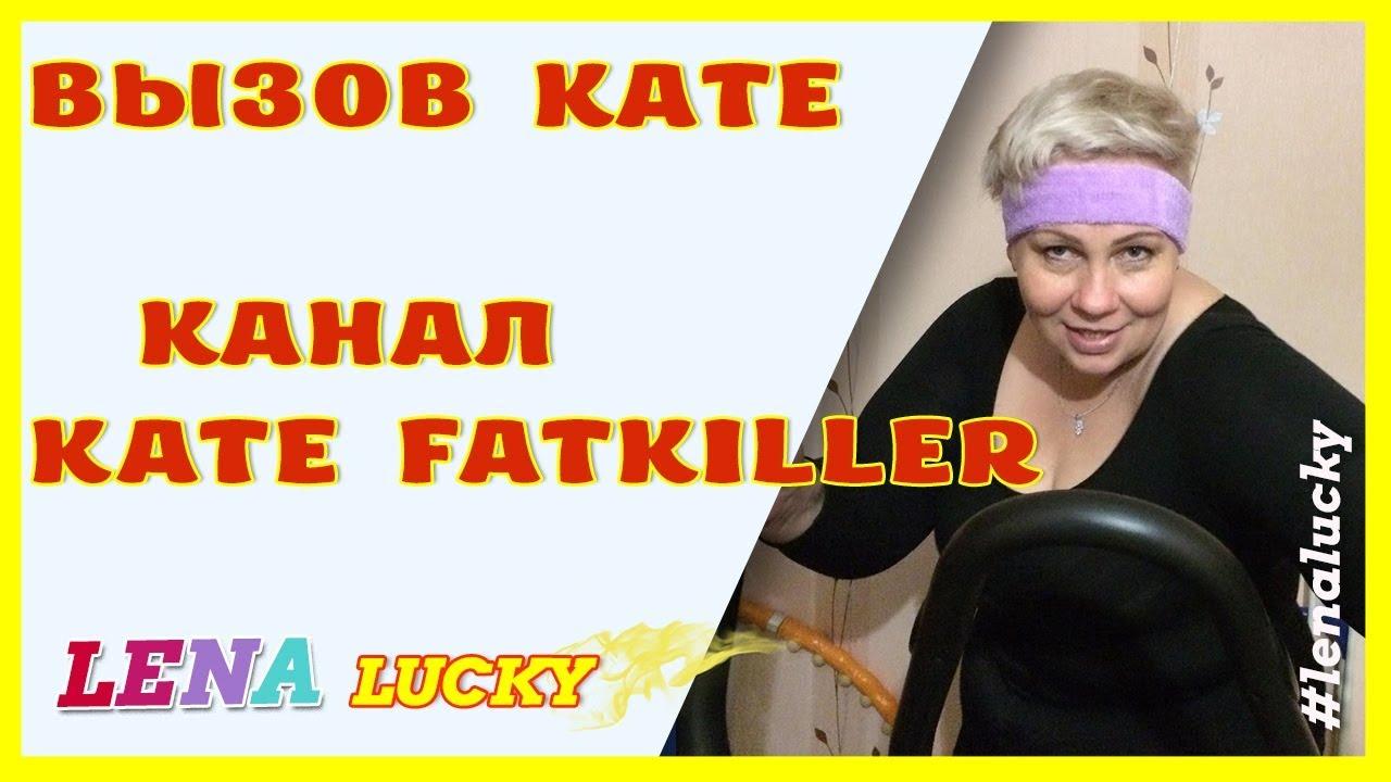kate fatkiller)