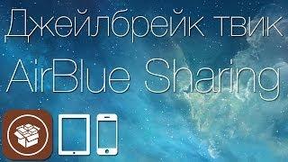 видео Bluetooth на iPhone: как передавать файлы