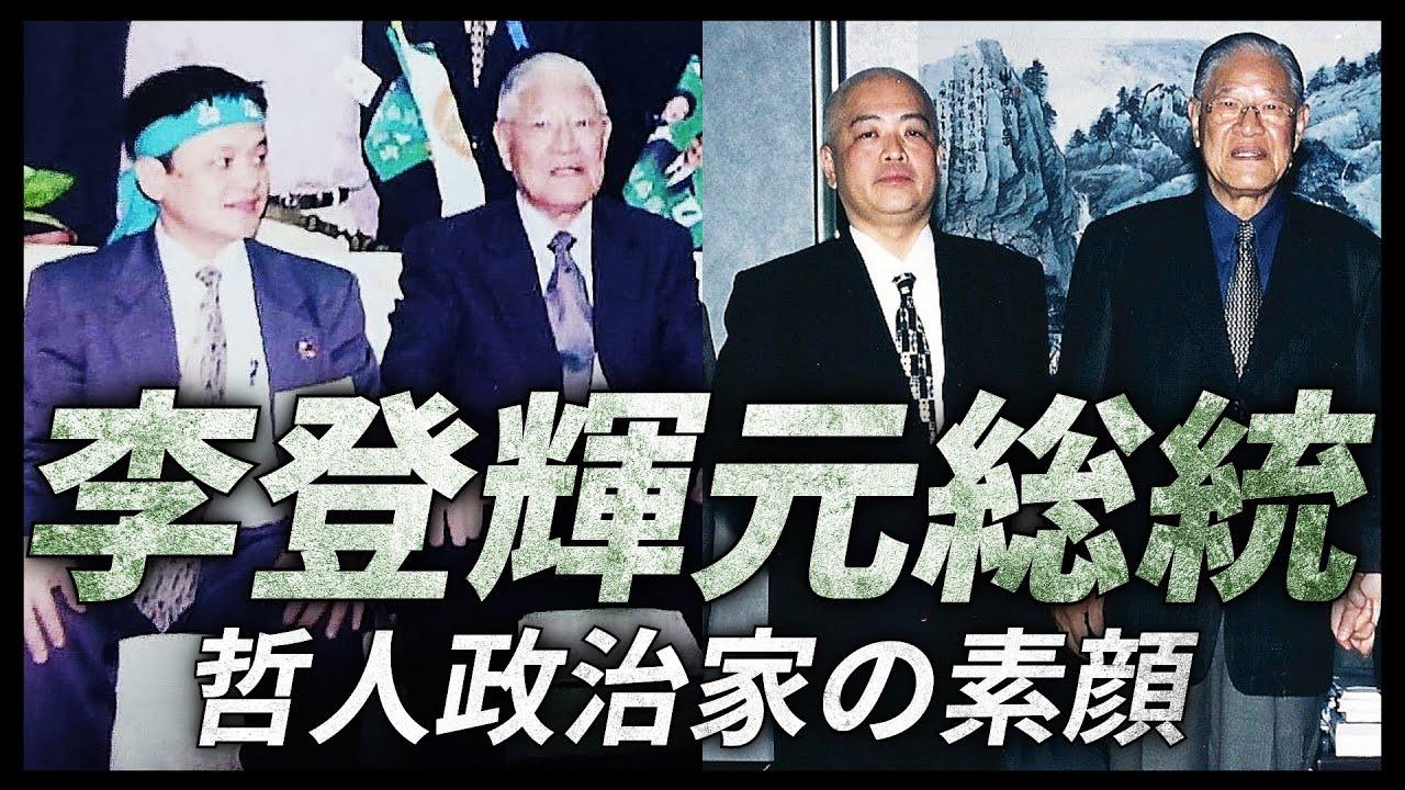 【李登輝元総統の足跡】なぜ日本で李登輝ファンが多いのか?武士道と政治哲学