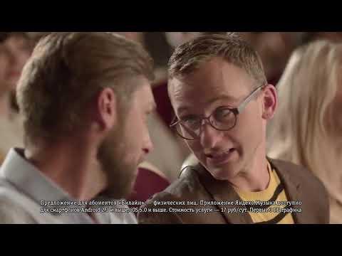 Реклама билайн яндекс музыка реклама в яндексе директ заказать