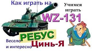 WZ-131 Ребус Цинь-Я! Как играть на лёгких танках World of Tanks! Секреты побед на ВЗ-131!