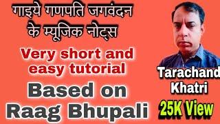 Gaiye ganpati jag vandan, music note, rag bhupali, harmonium lesson hindi, हारमोनियम कैसे बजाये,