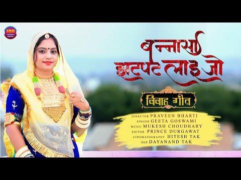GEETA GOSWAMI NEW VIVAH SONG - बन्ना सा झटपट लाइजो | Banna Sa Jhatpat Laijo | Rajasthani Vivah Geet