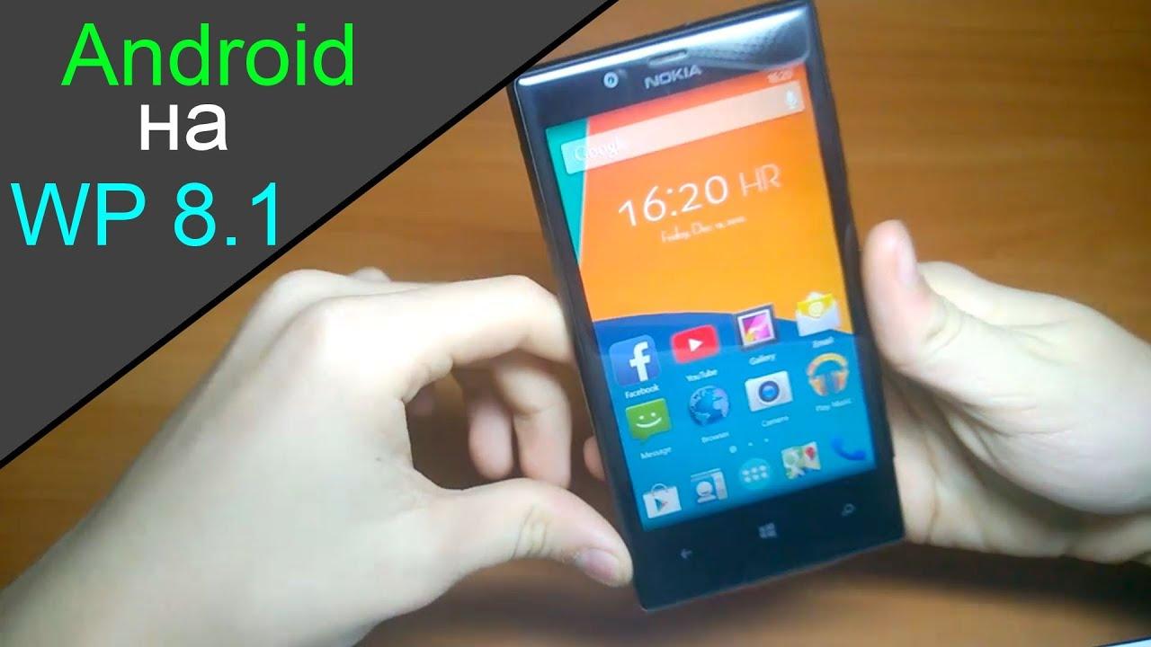 Как из windows phone сделать android