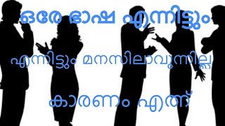 How to Communicate with Others  Part 01 and How Learn Languages Malayalam