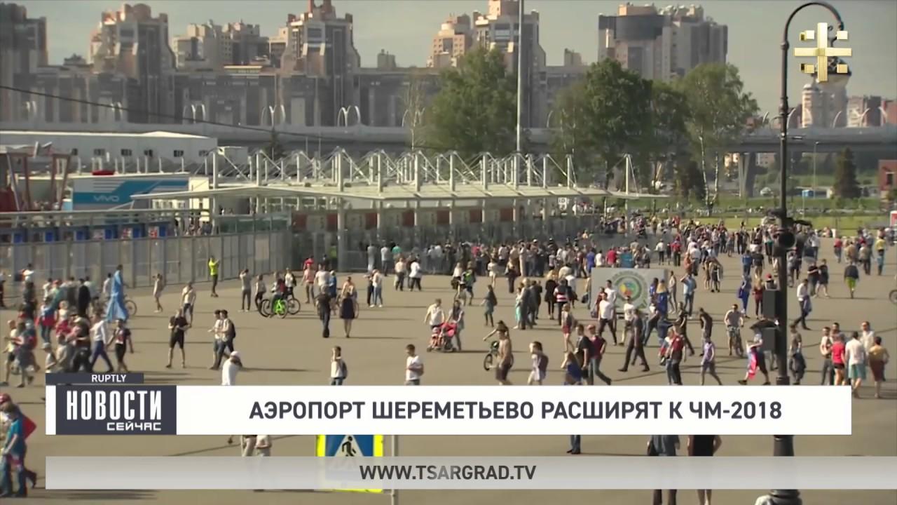 """Аэропорт """"Шереметьево"""" расширят к ЧМ-2018"""