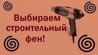 видео Как выбрать строительный фен