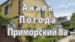 видео Анапа, Витязево гостевые дома, цены 2017