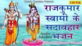 Hits of Rajkumar Swami Vol - 1 | AUDIO Jukebox | Nonstop Hits Bhajan | New Deshi Hit Bhajan