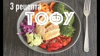 Как приготовить тофу | 3 рецепта