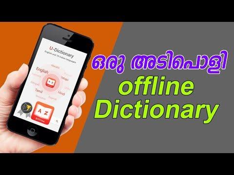 മലയാളികൾ തീർച്ചയായും ഉപയോഗിക്കേണ്ട ഒരു Dictionary App | Must Have English Malayalam Dictionary