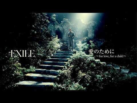 EXILE / 愛のために ~for love, for a child~ (Music Video)