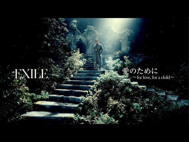 新曲 ため の exile に 愛