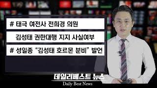 전희경 의원이 김성태 당대표 권한대행을 지지한다는 사실관계