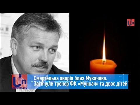 Смертельна аварія близ Мукачева. Загинули тренер ФК «Мункач» та двоє дітей
