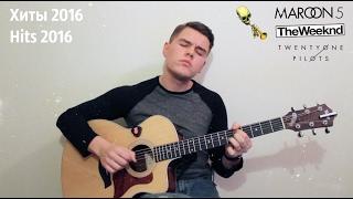 20 популярных песен 2016 года на гитаре за 9 минут Попурри Лучшие Хиты ТОП 2016 Top Hits Guitar