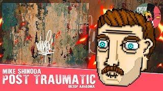 Baixar Mike Shinoda - Post Traumatic [Обзор по заказу]