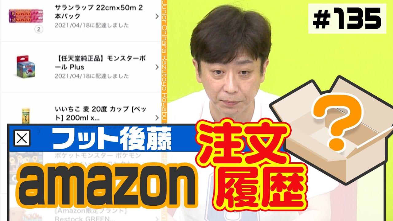 【全部見せ】amazonの注文履歴【フット後藤】
